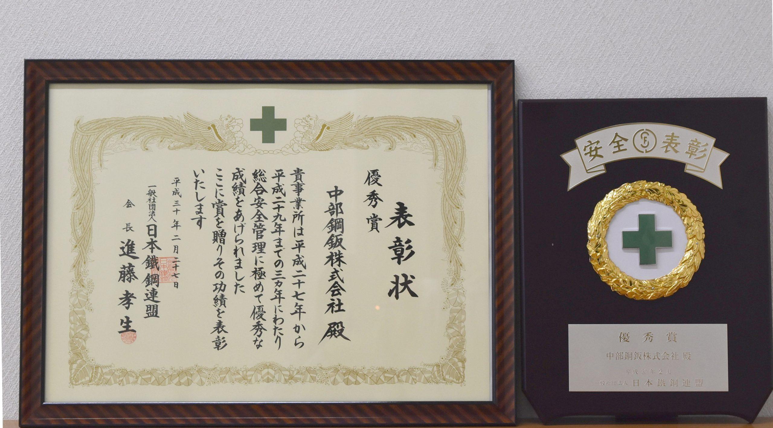 鉄鋼連盟安全表彰「優秀賞」受賞