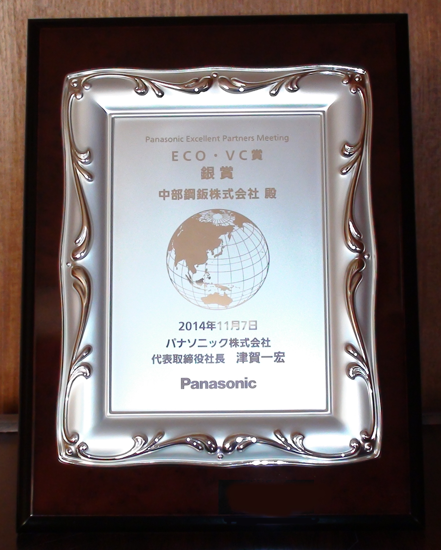 パナソニック株式会社様 ECO・VC活動で銀賞を受賞