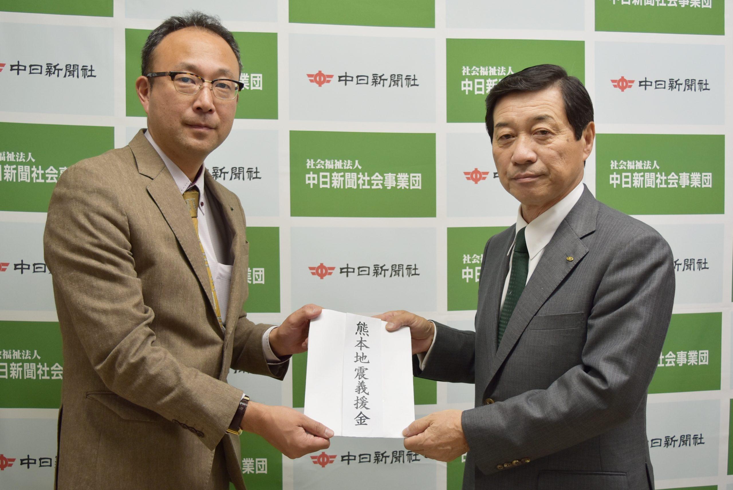 熊本地震被災者への義援金の寄託について
