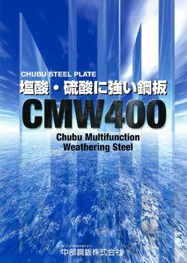 耐塩酸・硫酸性合金鋼板<br /> (CMW400)