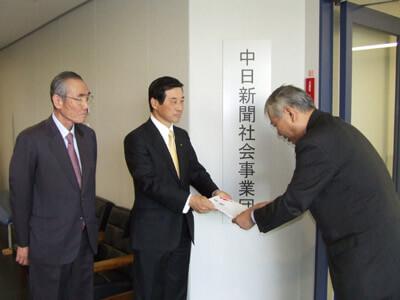 東日本大震災被災者への義援金の寄託