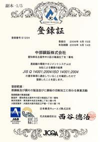 ISO 14001認証取得