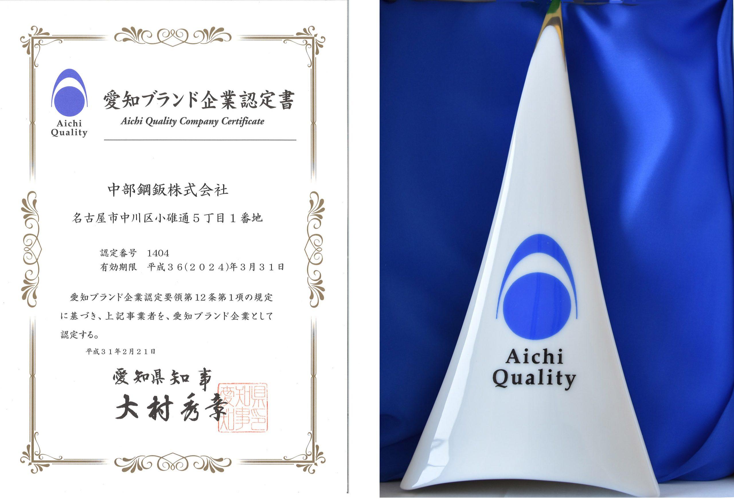 「平成30年度 愛知ブランド企業」認定