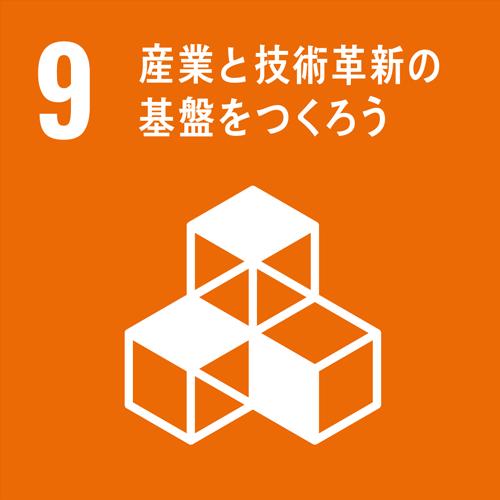 品質・技術 SDGsアイコン