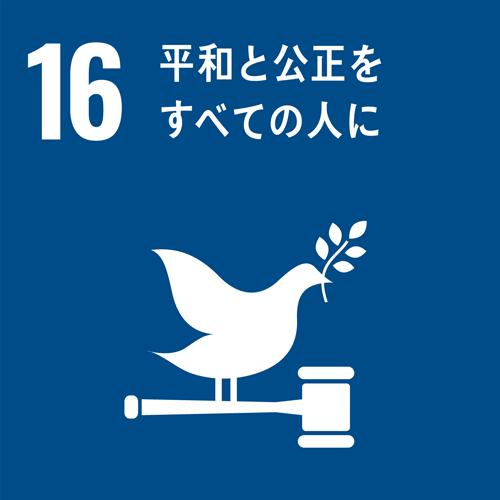 社会 SDGsアイコン
